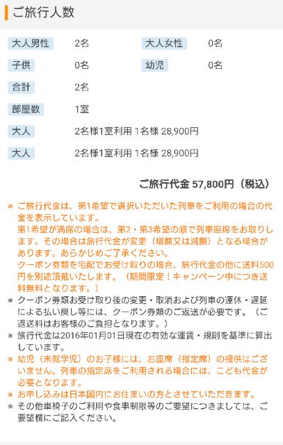 JR東海ツアーズ予約画面 イメージ2