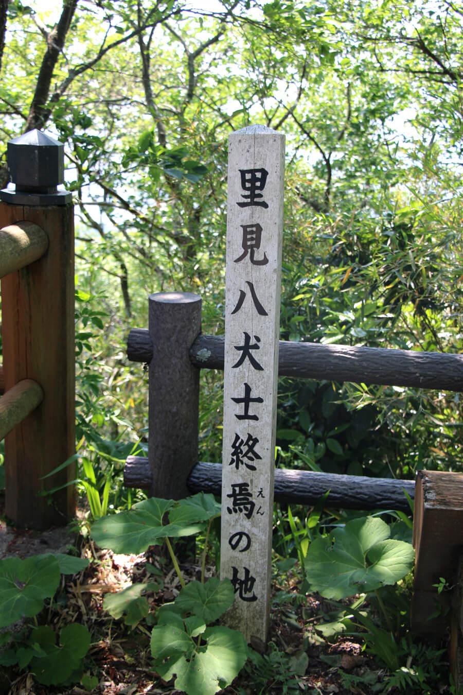 富山 里見八犬士終焉の地