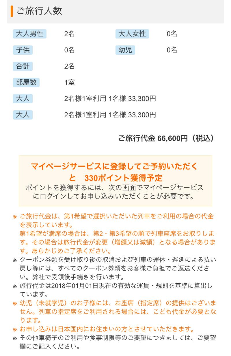 JR東海ツアーズ予約画面