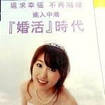 香港で『婚活』女子が急増中!競争率の高い高収入の香港男子をゲットせよ。