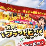 【2016】昼間から飲んでても怒られない! 駒沢オリンピック公園イベント2016!!