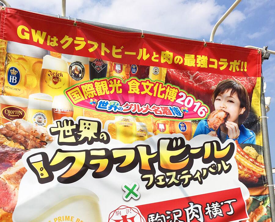 国際観光 食文化博 2016 in 駒沢公園~世界のグルメ名酒博~