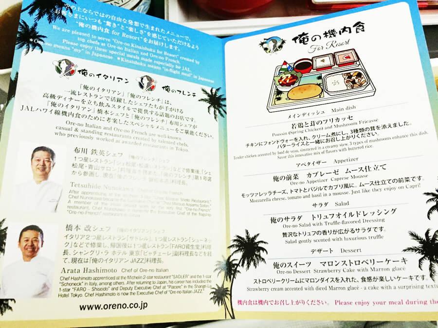 JAL機内食『若鶏と茸のフリカッセ』
