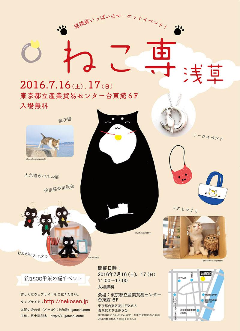 ねこ専 浅草 2016ポスター