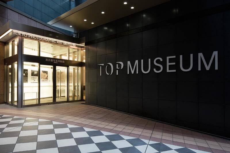 ついにリニューアルオープン!!今注目の東京都写真美術館の魅力をご紹介します!