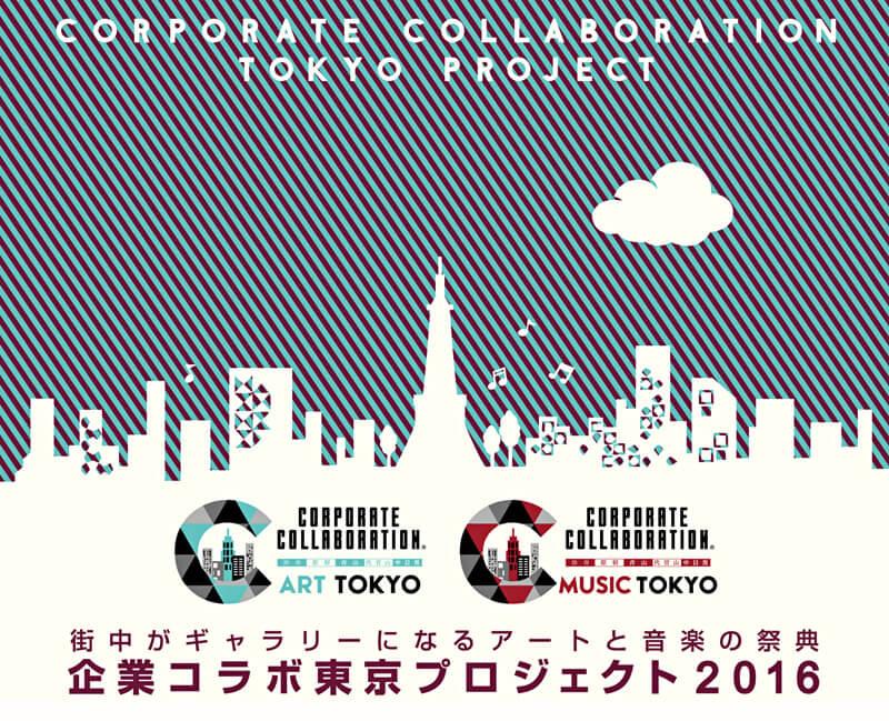 企業コラボアート東京2016