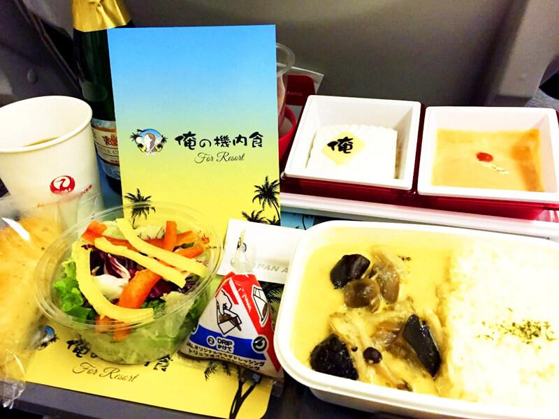 機内食イメージ