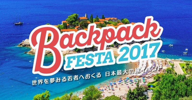 BackpackFESTA2017東京 イメージ