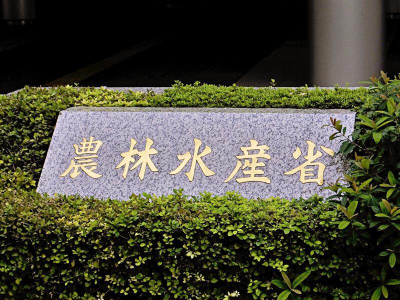 農林水産省の名板 イメージ