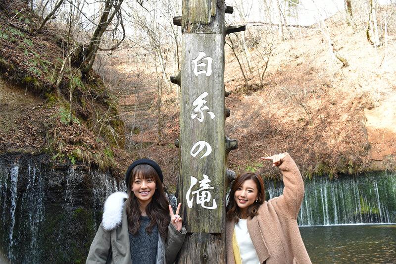 軽井沢 白糸の滝|左から瀧川ありさ、真野恵里菜