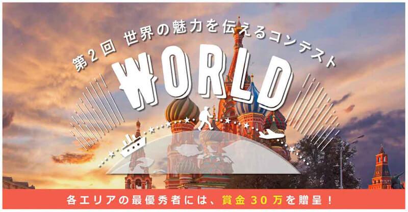 世界の魅力を伝えるコンテストWORLD