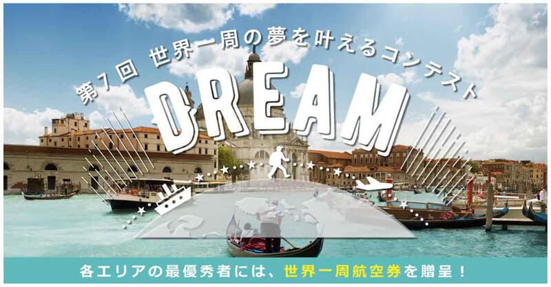 世界一周の夢を叶えるコンテスト DREAM