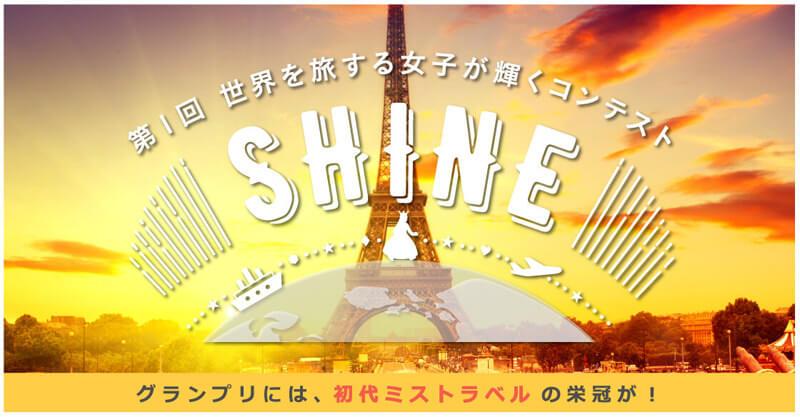 世界を旅する女子が輝くコンテスト SHINE