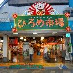 1人旅でも大人数でも楽しめる観光スポット!高知へ行ったら「ひろめ市場」へGO!