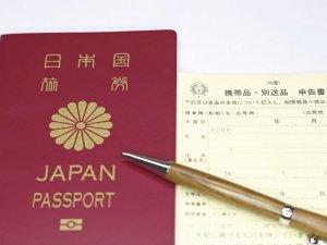 申告書とパスポート