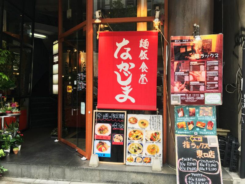 麺飯食堂なかじま_外観