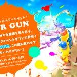 カラーシューティングイベント「COLOR GUN(カラーガン)」が鎌倉市腰越海岸で8月11日~13日に開催!