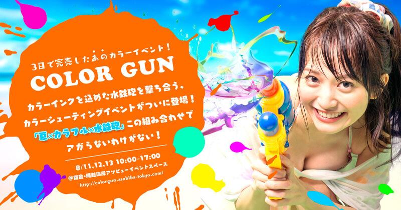 COLOR GUN in 鎌倉市腰越海岸