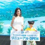 進化したサンシャイン水族館の「天空のオアシス」を小島瑠璃子&新井美羽ちゃんが体感!