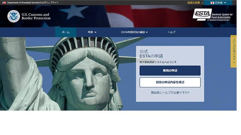 新規申請画面