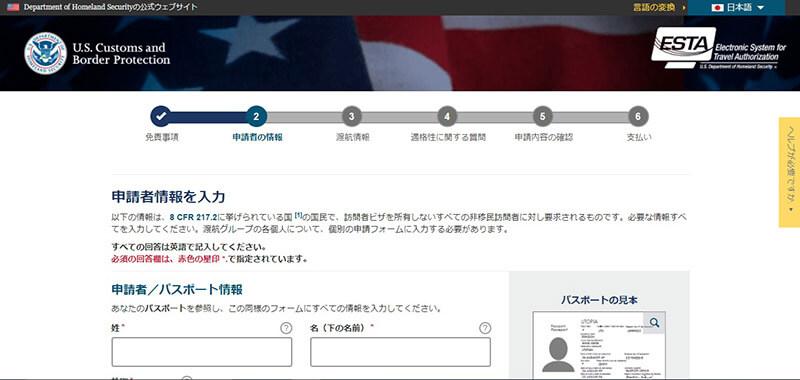 申請者の情報