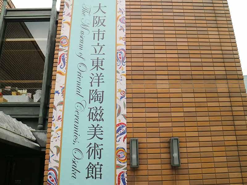 東洋陶磁器美術館・外観