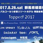 【10組20名ご招待】群馬県嬬恋村で野外フェス「Topped! 2017」が8/26(土)に開催!toe、ゲスの極み乙女。など出演!