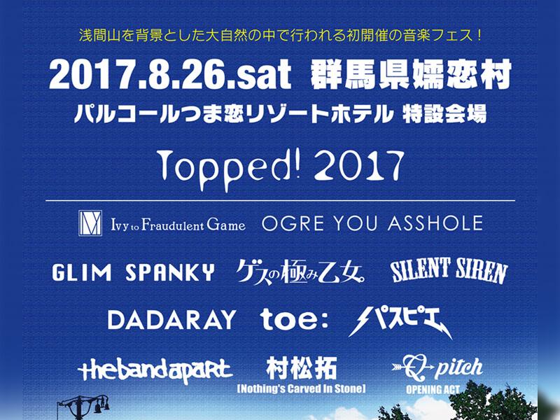 Topped! 2017|開催日:2017年8月26日(土)