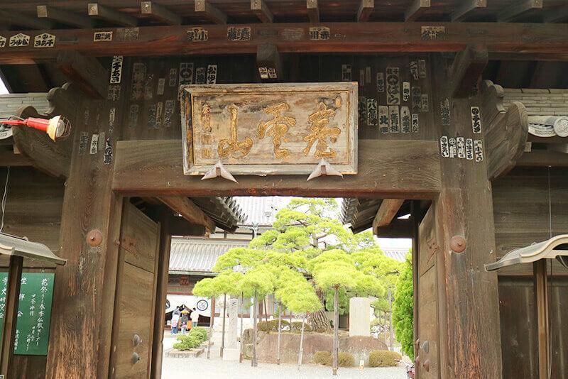 花岳寺・山門