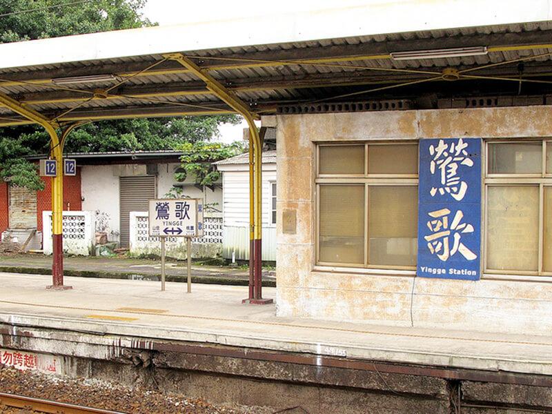 「鶯歌」駅