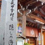 欲張り女子の温泉旅♪ 信州最古の別所温泉は外湯めぐりが楽しい!