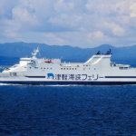 下北半島~函館間が90分!津軽海峡フェリー「ノスタルジック航路」なら一日で両方いけちゃう♪