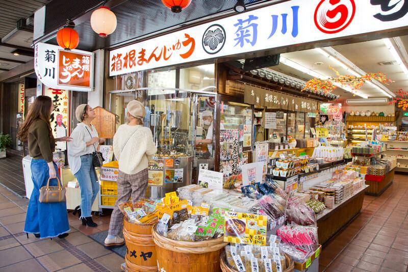 箱根まんじゅう 菊川商店