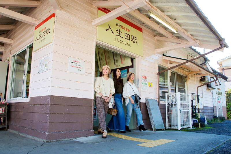 箱根登山鉄道 入生田駅