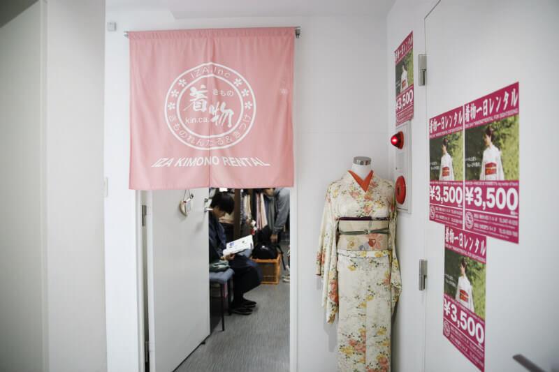 IZA着物レンタル鎌倉店