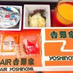 JALの機内食「エア吉野家」がリニューアル!空の牛丼が美味しすぎて感動もの♪