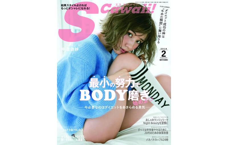 S Cawaii! 2月号表紙