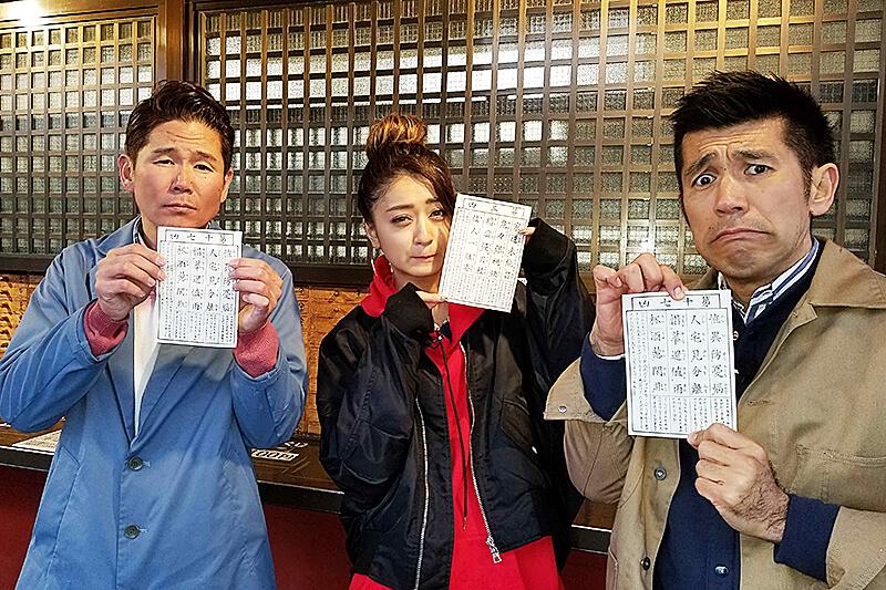 浅草寺で仕事運&金運UPを祈願。ガレッジセール、みちょぱ ©関西テレビ