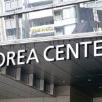 韓国好き必見!四谷の「駐日韓国文化院(Korean Cultural Center)」ってどんなところ?