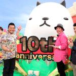 『にじいろジーン』が10周年を記念して、3月20日(火)夜9時から初のゴールデンタイムに放送決定!