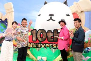 にじいろジーン10周年記念
