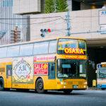 大阪観光の強い味方!名所を巡り放題の大阪ワンダーループバス