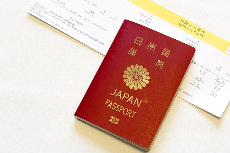 パスポートと出入国カード