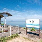 見渡す限り海!ドラマやCMで話題の絶景スポット、JR四国予讃線「下灘駅」の絶景をこの目で見たい!