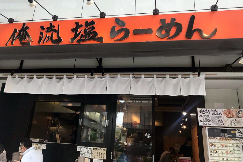 俺流塩らーめん 渋谷総本店 外観