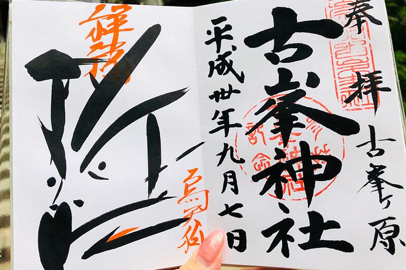 天狗の御朱印がある!?栃木県のパワースポット「古峯神社」をご紹介