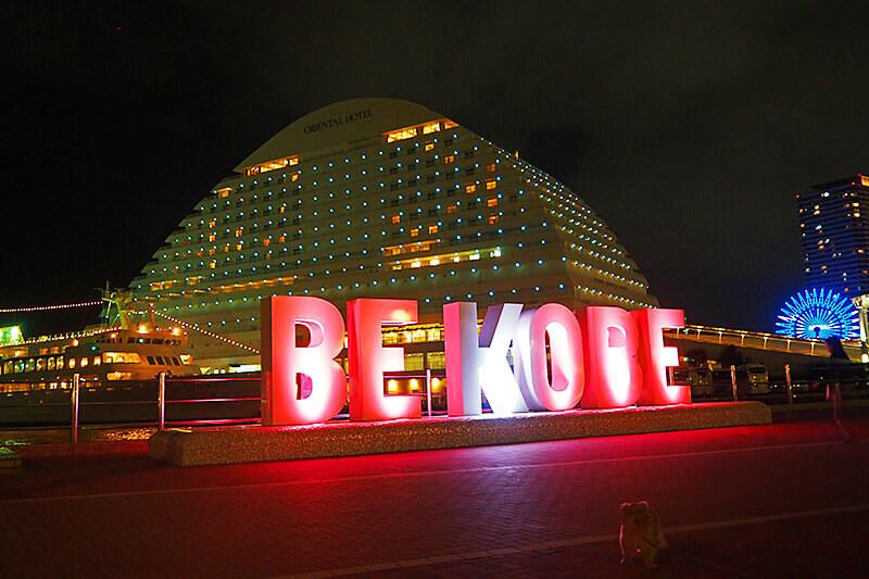 神戸・メリケンパーク(BE KOBE)