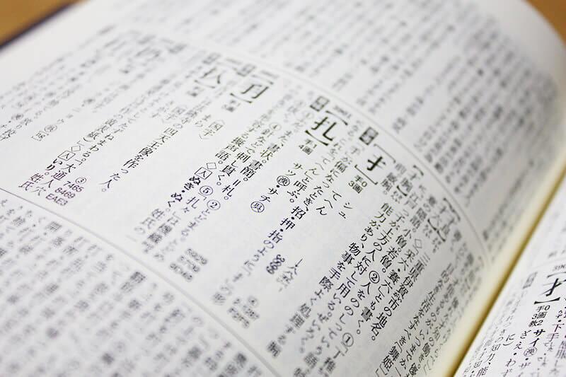 kanji dictionaries