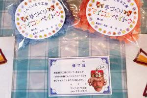コンペイトウ王国 修了証カードと金平糖