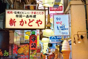 鶴橋 コリアタウン